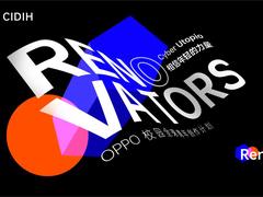 OPPO携手清华大学联合发起校园全球青年创作计划Renovators第二季