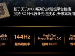 """天玑1000Plus+iQOO强强联合 靠强悍性能引领""""换机潮"""""""