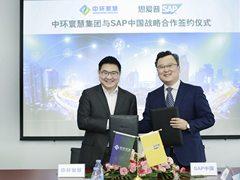 中环寰慧携手SAP建立企业数字化运营平台