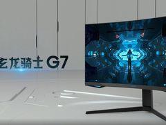 如7而至:1000R曲率 玄龙骑士电竞显示器G7震撼上新