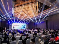 激发联接的潜能——华为网络创新技术论坛2020出发