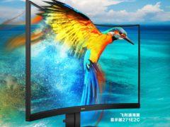 飞利浦海翼系列1000R曲面新品显示器271E2C惊艳上市