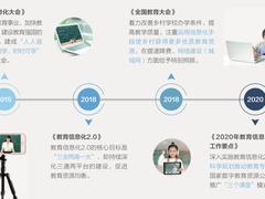 """锐捷极智V5教育城域网解决方案问世 """"五大维度""""支撑教育信息化创新"""
