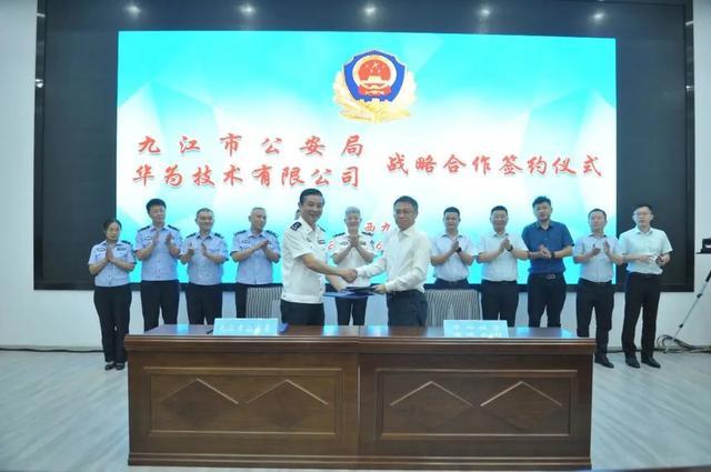 九江市公安局与华为技术有限公司签署战略合作协议
