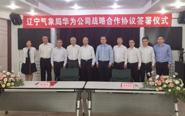 辽宁省气象局与华为签署战略合作框架协议