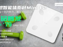 健康生活好伙伴 联想智能体脂秤Mini E2惊艳上市 8秒测出20项核心指标