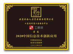 观远数据同时入围创业黑马新基建产业独角兽TOP100、杭州准独角兽榜单