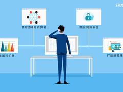 锐捷Smart-C:3招教你建设企业智慧园区网