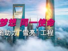 """同一梦想 共同使命——威图助力""""雪亮工程"""""""