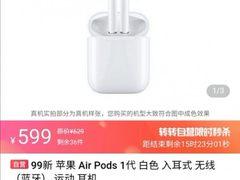 """转转手机行情:苹果""""抠门儿""""要减配?买二手iPhone更划算"""