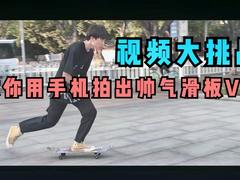视频挑战:教你用手机拍出帅气滑板Vlog