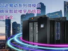 台达微模块为大型建筑综合体打造智能楼宇数据平台