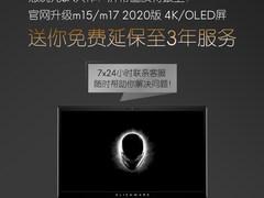 外星人官网暑期特权日,8.18~8.21全面开启购机狂欢