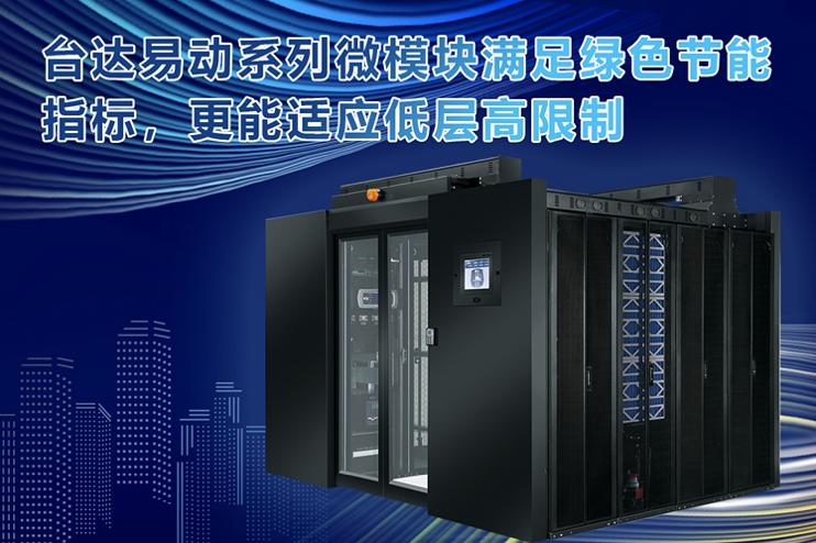 台达微模块数据中心助力国税机房改造