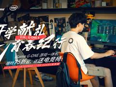 iGame游戏一体机,献礼开学季,限时7.5折起!