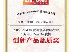 """罗技荣登""""Best of Year""""年度榜单 以创新科技提升视频会议体验"""