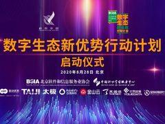 北京软件和信息服务业协会数字生态新优势行动计划正式启动