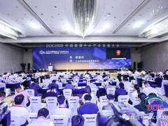 DCIC2020中国数据中心产业发展大会暨数据中心十年成就展在京召开