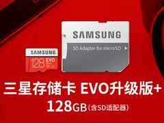 Vlog录制设备好伴侣 三星EVO 升级版SD卡支持4K更流畅