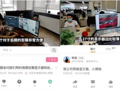 韩路亲测2K曲面电竞显示器275M7C直播开抢!