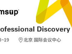 第47届MPD技术管理者工作坊北京站明天开幕啦!