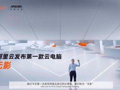 """云电脑""""无影""""搭档飞利浦Type-C显示器,助推高效生产力"""
