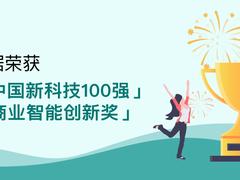 2020中国新科技100强出炉,观远数据作为唯一BI商业智能厂商上榜