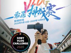索尼Vlog挑战赛正式开启 ZV-1奖品大礼等你来拿!