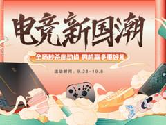 雷神官网&京东FCS国庆大促来袭 抢购送潮服/晒单外设狂送