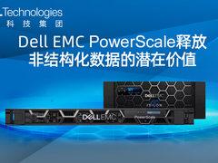 Dell EMC PowerScale释放非结构化数据潜在价值第1期
