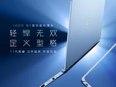 IGER S1高性能轻薄本新品来袭 10月1日开启全线预售