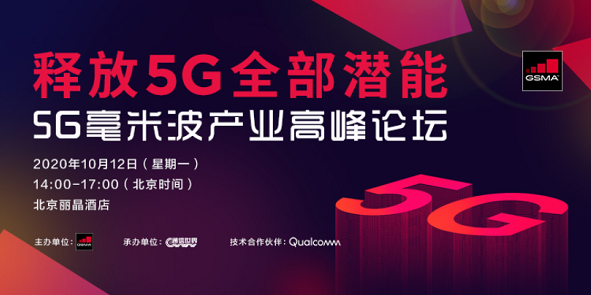 释放5G全部潜能,5G毫米波产业高峰论坛圆满召开