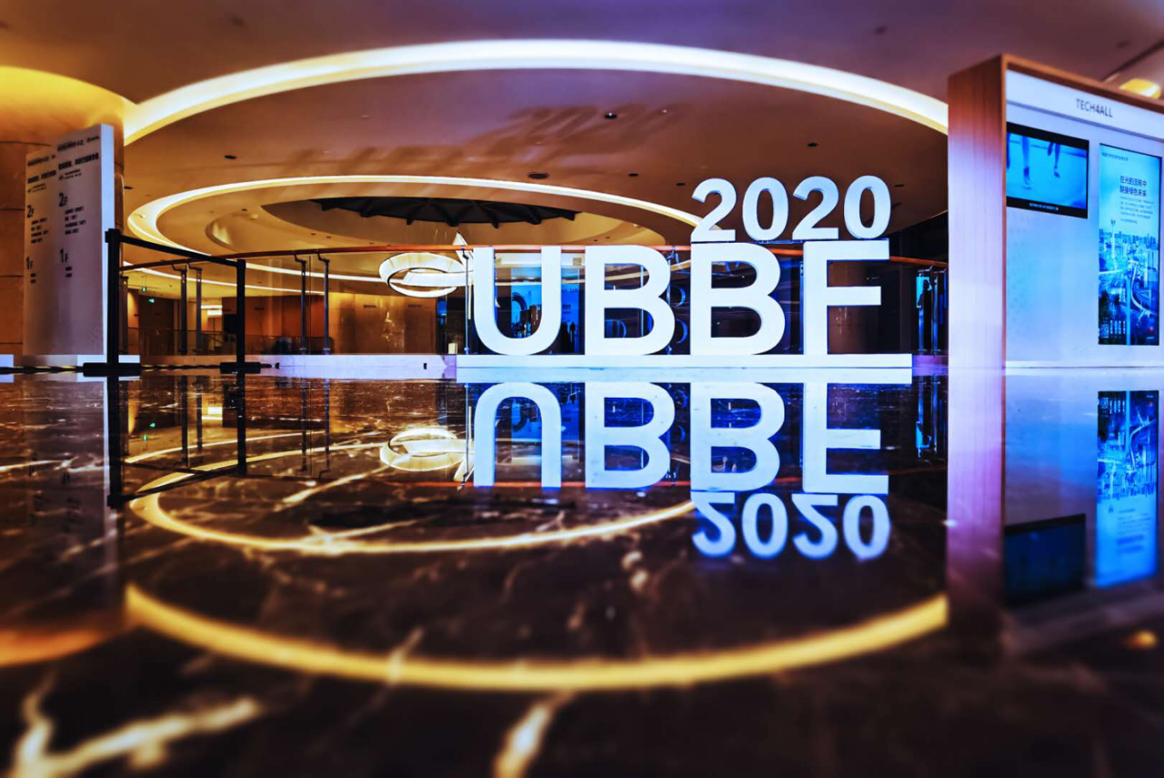 UBBF2020:智能联接,共创行业价值新增长