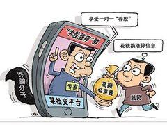 """炒股遇到""""股神""""好友?腾讯手机管家提醒注意股市""""杀猪盘"""""""