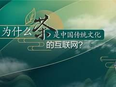 """只有中老年人才喝茶?来DIGIX TALK看茶文化如何""""攻陷""""年轻人"""