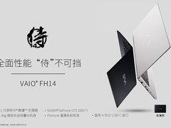 """全面性能 """"侍""""不可挡 ——VAIO发布全功能轻薄本VAIO侍14"""