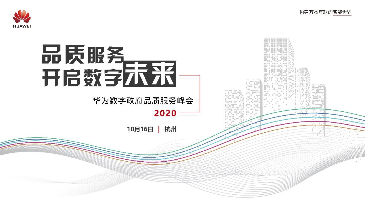 品质服务护航政府转型 2020华为数字政府品质服务峰会成功举办