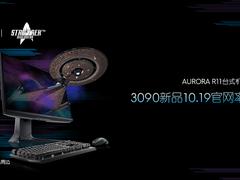 外星人官网11.11特权抢先享 购机最高省赠¥8000