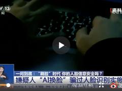 2元买上千张人脸照引热议,腾讯手机管家提醒注意个人隐私保护