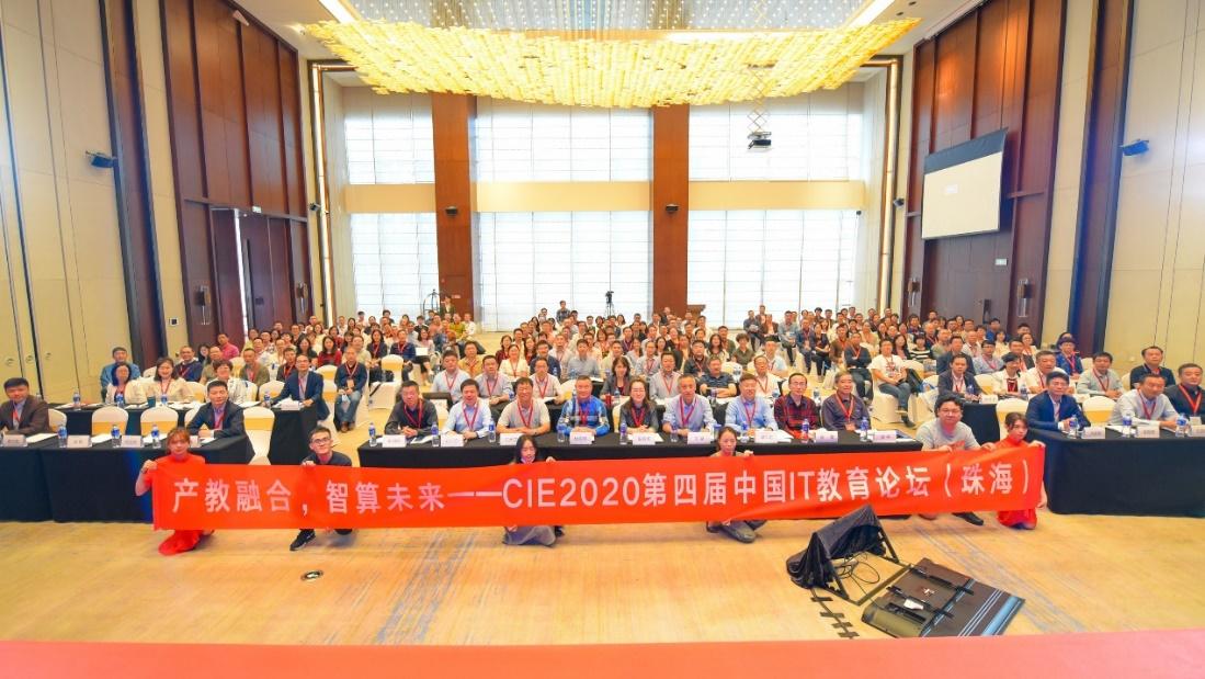 """""""芯云产业学院""""实践案例,新华三大学获CIE2020中国IT教育论坛优秀案例奖"""