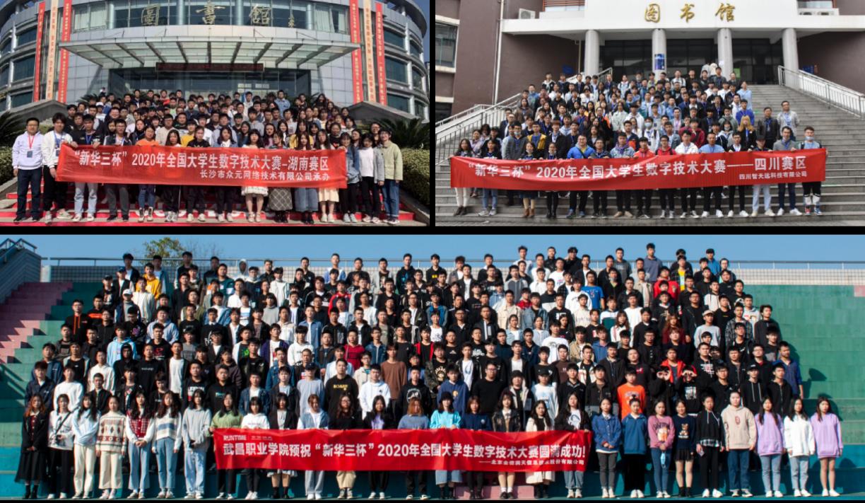 """2020年第十届""""新华三杯""""全国大学生数字技术大赛预赛顺利收官"""