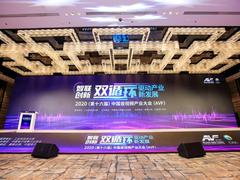 2020第十六届中国音视频产业大会在北京召开