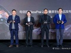 电信版FlexPai 2发布 柔宇携手中国电信共建5G万物互联新生态