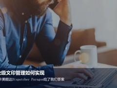 企业级文印管理如何实现 柯尼卡美能达Dispatcher Paragon给出答案