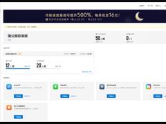 蒲公英新版组网管理平台发布:可视、效率、及时,大幅提升组网体验!