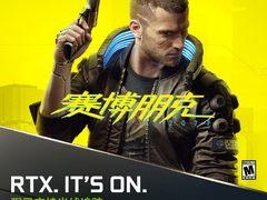体验《赛博朋克2077》光追效果 试试搭载RTX的天选游戏本
