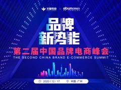 品牌新势能·第二届中国品牌电商峰会在广州成功举办