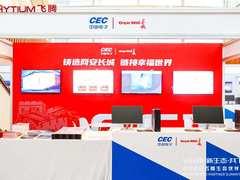 中国长城再次发布国产化新品:5款高端多路服务器、新八核桌面终端震撼亮相