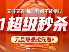 京东1.1超级秒杀日暖心来袭,新年好物大集结!
