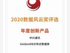 GoldenDB成就金融核心引擎 筑路数字经济